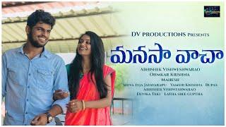 ManasaVacha  Telugu ShortFilm || Directed By AbhishekVishweshwarrao || JathiRathnalu - YOUTUBE