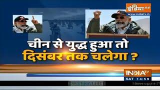 चीन से युद्ध हुआ तो दिसंबर तक चलेगा?   Special Report   IndiaTV - INDIATV