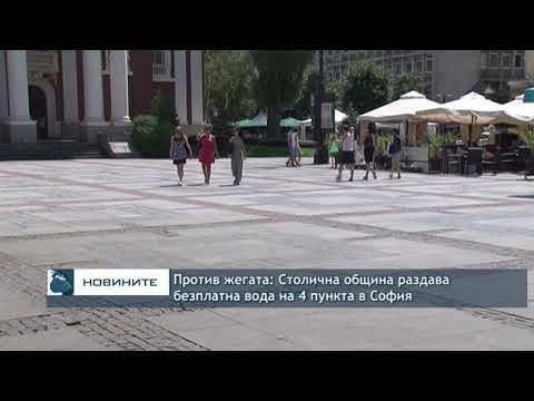 Против жегата: Столична община раздава безплатна вода на 4 пункта в София