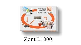 Zont – системы контроля и управления отоплением.