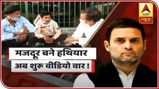 Rahul Gandhi's Video Release A Political Stunt? | Seedha Sawal | ABP News - ABPNEWSTV
