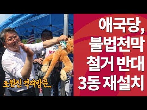 애국당, 불법천막 철거 반발… 천막 3동 재설치