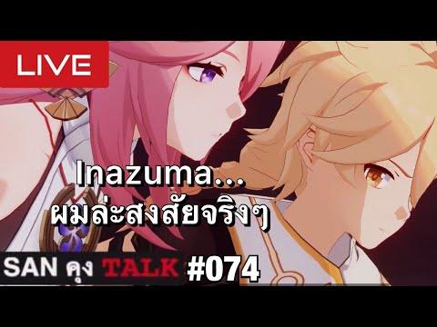 [Genshin-Impact]-Inazuma-เตรีย