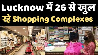 Lucknow में 26 से खुल रहे Shopping Complexes - AAJKIKHABAR1