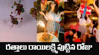 RaaiLaxmi Birthday Celebrations ll రాయి లక్ష్మి పుట్టిన రోజు వేడుకలు - IGTELUGU