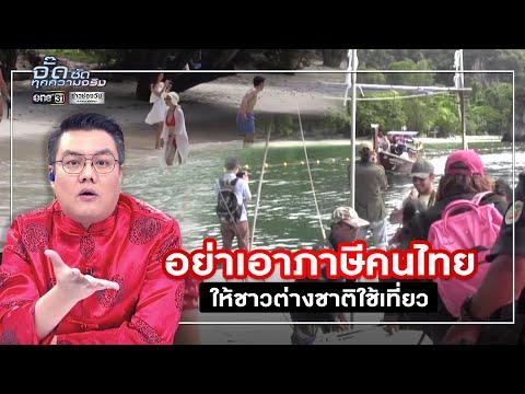 อย่าเอาภาษีคนไทยให้ชาวต่างชาติใช้เที่ยว | จั๊ด ซัดทุกความจริง | ข่าวช่องวัน | one31