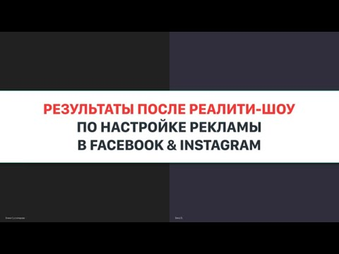 Результат после запуска рекламы в Facebook и Instagram, Елена, ниша — садовая мебель