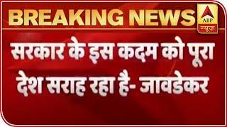 India appreciated ban on 59 Chinese apps: Prakash Javadekar - ABPNEWSTV