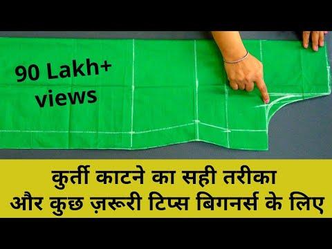 kurti cutting video 関連動画 | スマホ対応 動画ニュース