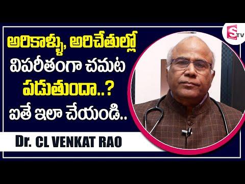 Dr CL Venkat Rao   అరికాళ్ళు అరిచేతుల్లో విపరీతంగా చమట పడుతుందా ఐతే ఇలా చేయండి   Sumantv Health Care
