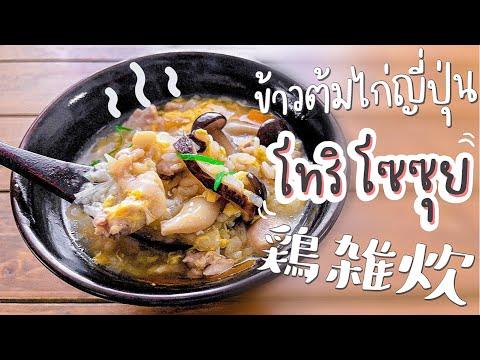 ข้าวต้มไก่ญี่ปุ่น-🇯🇵-โทริโซซุย