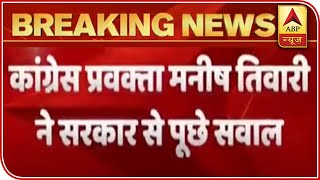 Chinese app ban is ok but what about VPN use, questions Cong's Manish Tewari - ABPNEWSTV