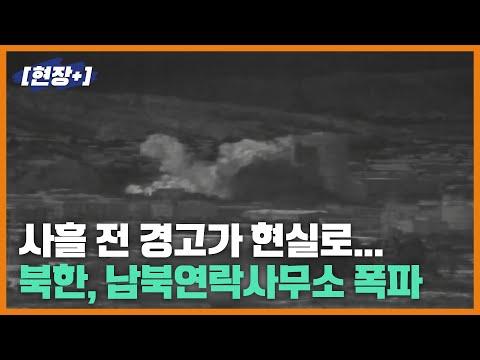 [현장+]북한, 남북연락사무소 폭파 영상 보니... 순식간에 '...