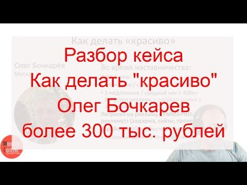 Кейс о том, как делать «красиво», Олег Бочкарев, более 300 тыс. рублей