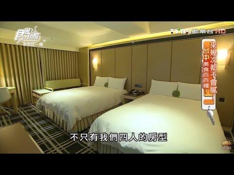 台中世聯商旅 旅人首選商務旅館 食尚玩家來去住一晚