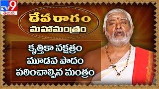 కృత్తికా నక్షత్రం మూడవ పాదం  : Devaragam   Mahamantram   Kuppa Srinivasa Sastry - TV9 - TV9