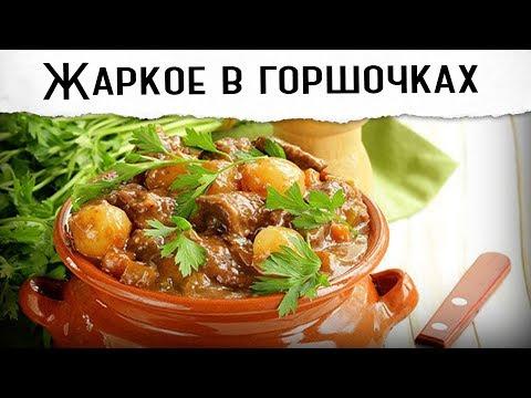 Мясо в горшочках с картошкой | Мягкое, томленое