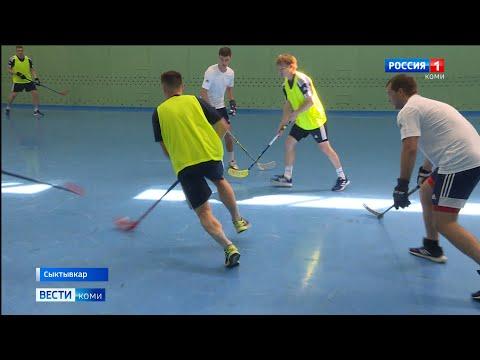 Сыктывкарский «Строитель» приступил к тренировкам