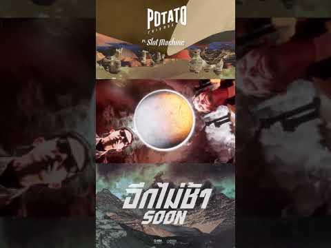 อีกไม่ช้า-(Soon)-POTATO-ft.-Sl