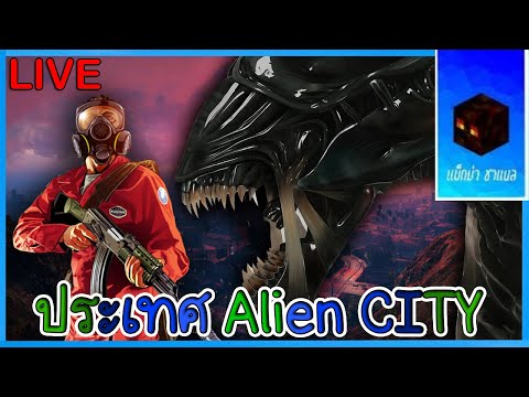 [🔴LIVE]-เล่นประเทศ-Alien-City