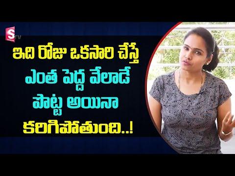 Vasantha Lakshmi about Weight Loss yoga tips | పొట్ట కింద ఫాట్ కరగడానికి యోగాసనం |SumanTV HealthCare