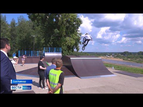В Сыктывкаре открыли скейт-площадку в парке им. Кирова