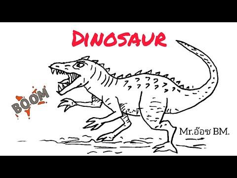 วาดไดโนเสาร์- -How-to-Draw-Ind