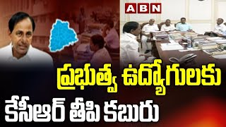 CM KCR To Announce Good News To Govt Employees | ప్రభుత్వ ఉద్యోగులకు కేసీఆర్ తీపి కబురు | ABN Telugu - ABNTELUGUTV