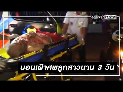 ยายวัย 80 นอนเฝ้าศพลูกสาว 3 วัน | ข่าวช่องวัน | one31