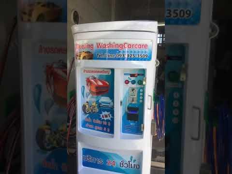 ตู้ล้างรถหยอดเหรียญ4ระบบ-แบบรั