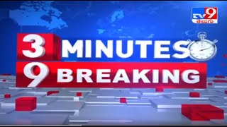 3 Minutes 9 Breaking News : 4 PM | 25 July 2021 - TV9 - TV9