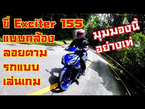 ขี่-All-New-Exciter-155-แบบเหม