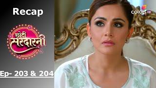 Choti Sarrdaarni - छोटी सरदारनी - Episode -203 & 204 - Recap - COLORSTV
