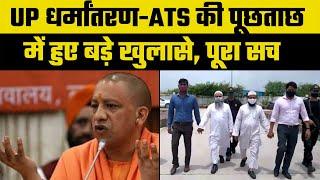 UP धर्मांतरण मामले ने लिया राजनीतिक रंग: ATS की पूछताछ में हुए बड़े खुलासे - ITVNEWSINDIA