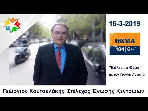 Γεώργιος Κουτουλάκης με τον Γιάννη Αντύπα (15-3-2019)