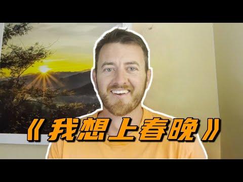 给大家表演个才艺,猜猜翻没翻车 My favorite Chinese song