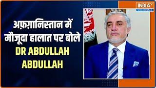Dr. Abdullah Abdullah ने Afghanistan में वर्तमान स्थिति के बारे में बात की - INDIATV
