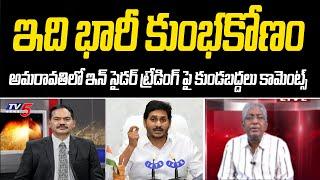 Kundabaddalu Subbarao on Supreme Court Verdict on Amaravathi Insider Trading   YS Jagan   TV5 News - TV5NEWSSPECIAL