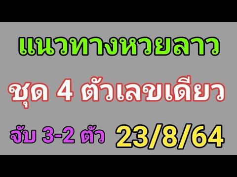 แนวทางหวยลาว-เลข-4-ตัวตรง-23/8