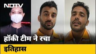 Tokyo Olympics के Hockey मुकाबले में भारत ने 41 साल बाद रचा इतिहास | City Centre - NDTVINDIA