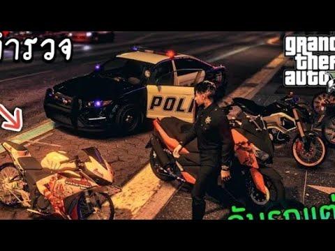 ล่าตำรวจในเกมGTA-ออนไลน์ยิงซะ