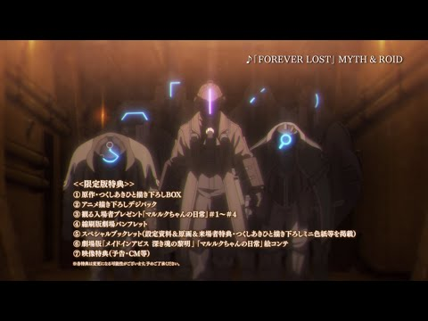 劇場版「メイドインアビス 深き魂の黎明」Blu-ray&DVD CM