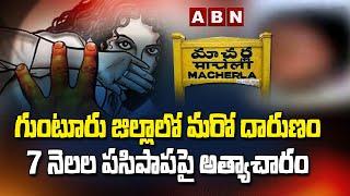 గుంటూరు జిల్లాలో దారుణం..! Molestation On 7 Months Baby | ABN Telugu - ABNTELUGUTV