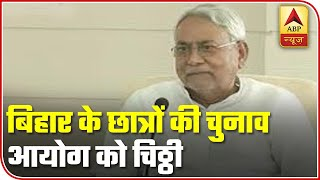 Bihar: Students write letter against cancellation of 10th & 12th exams - ABPNEWSTV