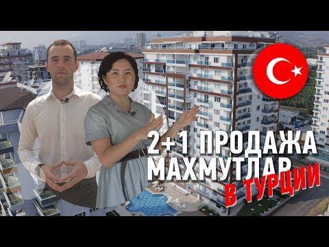 Новая квартира 2+1 в Аланье от крупного турецкого застройщика | Недвижимость в Турции, Махмутлар photo