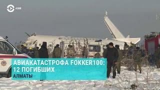 Крушение самолета Казахстане