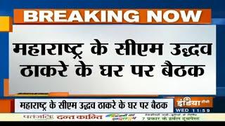Uddhav Thackeray के घर पर महा अघाड़ी की बैठक जारी, Ajit Pawar और अन्य पार्टियों के आला नेता मौजूद - INDIATV