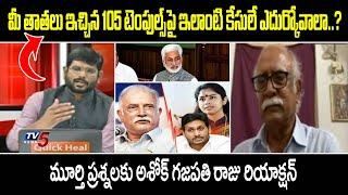 Ashok Gajapathi Raju Explanation on TV5 Murthy Questions | Mansas Trust | YS Jagan | TV5 News - TV5NEWSSPECIAL