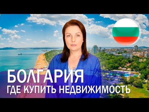 Недвижимость в Болгарии.  В какой точке на берегу Черного моря можно купить недвижимость photo