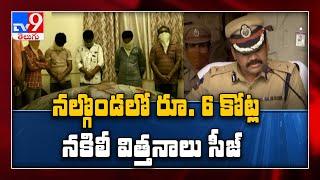 Telangana : రైతులను నిండా ముంచుతున్న నకిలీ కేటుగాళ్లు - TV9 - TV9